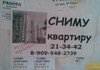 договор субаренды квартиры, согласие арендодателя на субаренду