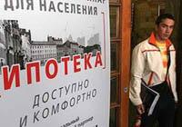 ипотека в Москве, ипотеку в Москве